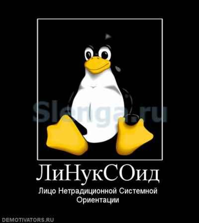Линуксоид