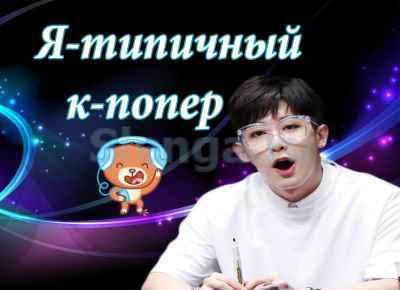 к-попер